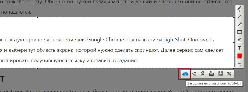 Как загрузить скриншот на SEOSPRINT?